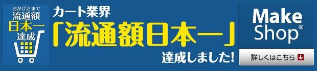ECカート業界 流通額日本一 MakeShop