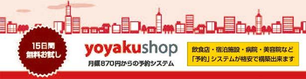 MakeShop ネットショッップ開店するならこれ!カード決済手数料が業界最低水準