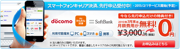 iPhone、Android、スマートフォンにも対応サービス案内 -クレジットカード決済代行イプシロン-