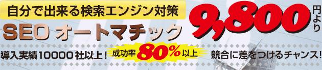SEOオートマチック。導入実績10000社以上!9,800円からできるSEOサービスがあります!!!