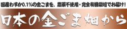 日本の金ごま畑から 国産わずか0.1%の金ごまを、農薬不使用・完全有機栽培でお届け!