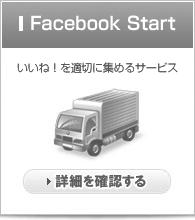 Facebookスターターパック