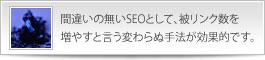 SEO検索エンジン登録