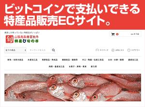 仮想通貨(Zaif決済:ビットコイン・モナコイン)でお支払いができる鳥取県の特産品販売ECサイト