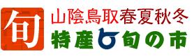 特産鳥取旬の市 鳥取の特産品、名産品、うまいもんから名人芸、工芸品まで販売