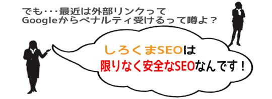 でも・・・最近は外部リンクってGoogleからペナルティ受けるって噂よ? しろくまSEOは限りなく安全なSEOなんです!